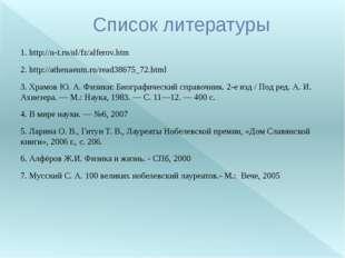 Список литературы 1. http://n-t.ru/nl/fz/alferov.htm 2. http://athenaeum.ru/r