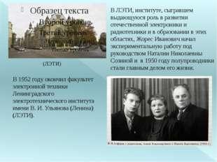 В 1952 году окончил факультет электронной техники Ленинградского электротехн