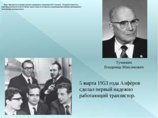 Жорес Иванович был младшим научным сотрудником в лаборатории В.М. Тучкевича.