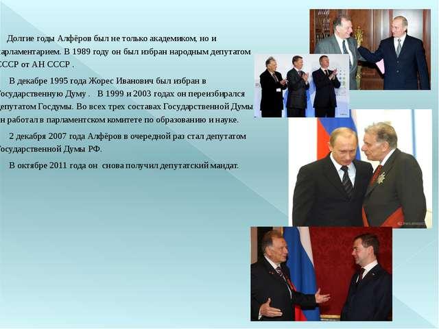 Долгие годы Алфёров был не только академиком, но и парламентарием. В 1989 го...