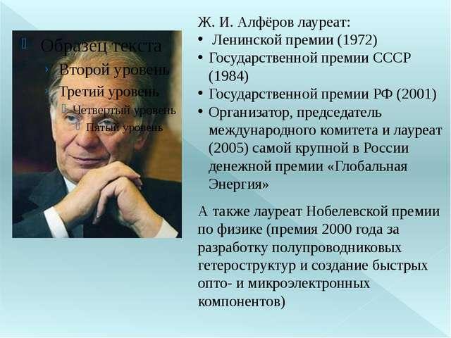 Ж. И. Алфёров лауреат: Ленинской премии (1972) Государственной премии СССР (1...