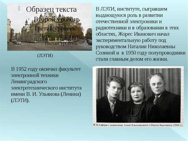 В 1952 году окончил факультет электронной техники Ленинградского электротехн...