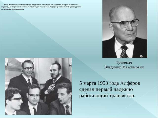 Жорес Иванович был младшим научным сотрудником в лаборатории В.М. Тучкевича....