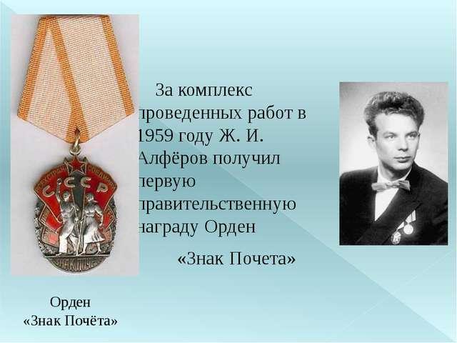 За комплекс проведенных работ в 1959 году Ж. И. Алфёров получил первую прави...