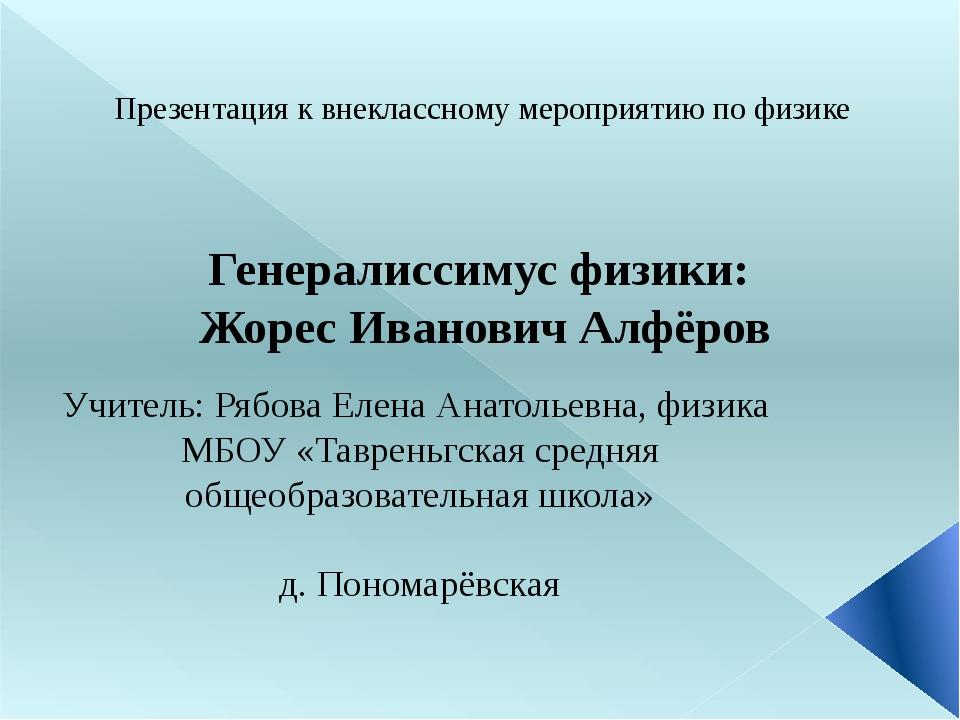 Презентация к внеклассному мероприятию по физике Генералиссимус физики: Жоре...