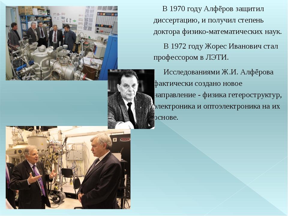В 1970 году Алфёров защитил диссертацию, и получил степень доктора физико-ма...