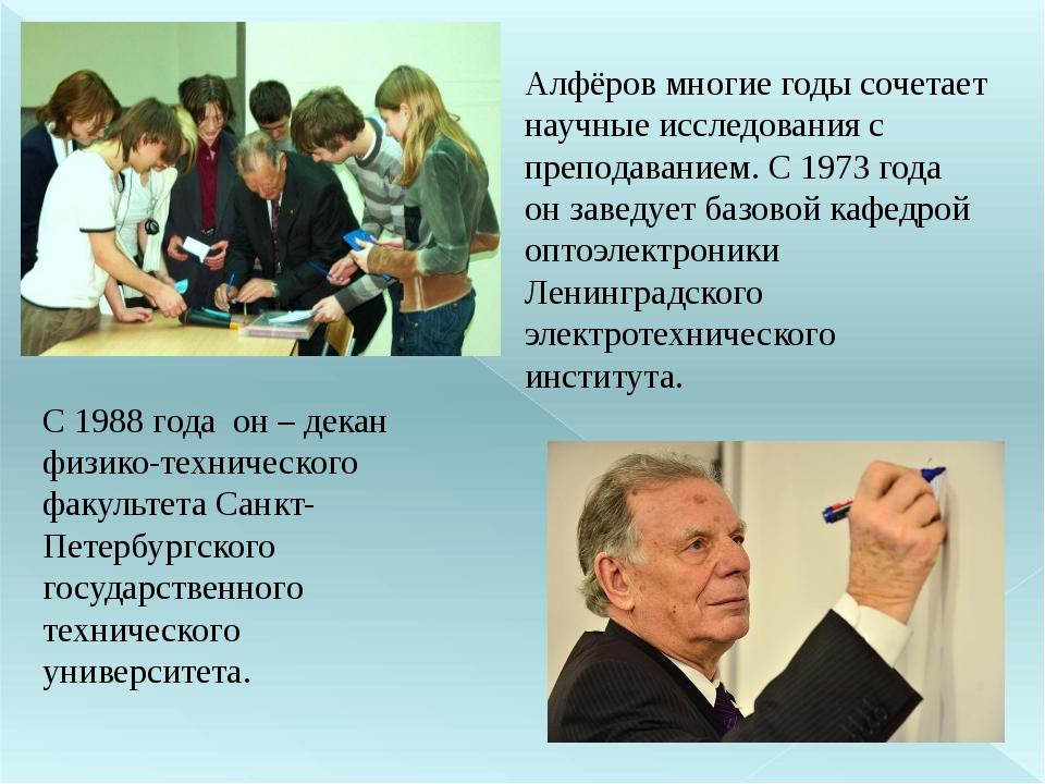 Алфёров многие годы сочетает научные исследования с преподаванием. С 1973 год...