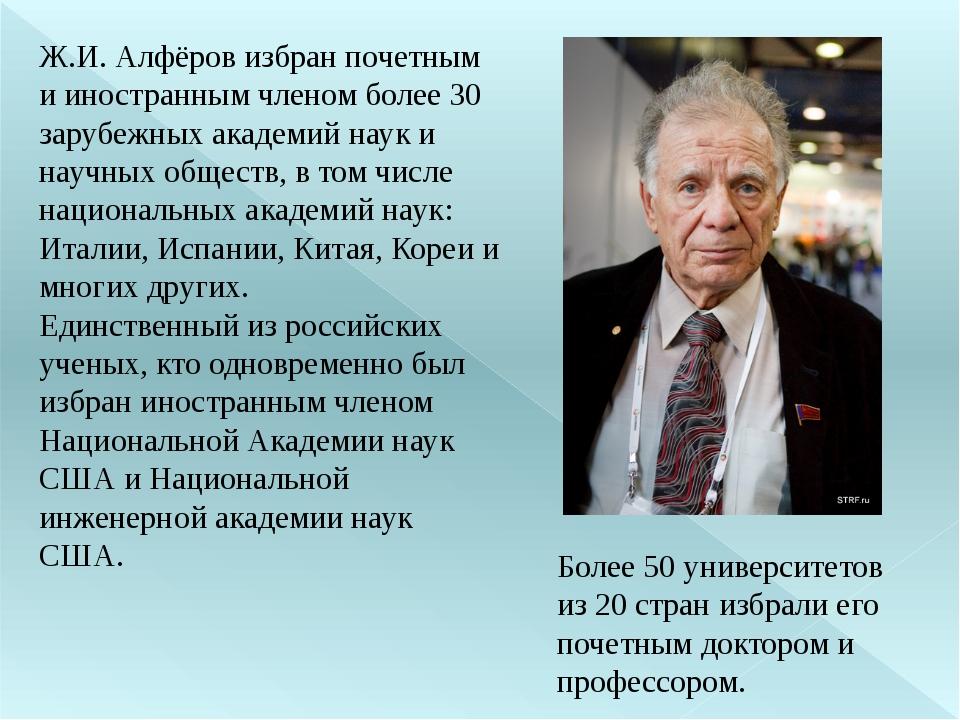 Ж.И. Алфёров избран почетным и иностранным членом более 30 зарубежных академи...