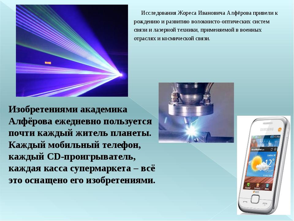 Исследования Жореса Ивановича Алфёрова привели к рождению и развитию волокни...