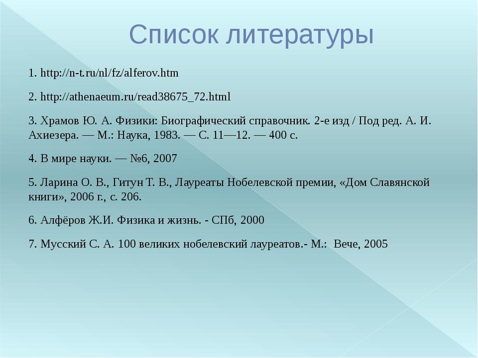 Список литературы 1. http://n-t.ru/nl/fz/alferov.htm 2. http://athenaeum.ru/r...