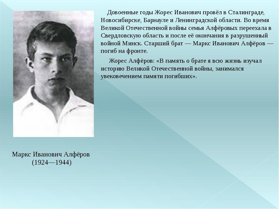 Довоенные годы Жорес Иванович провёл в Сталинграде, Новосибирске, Барнауле и...