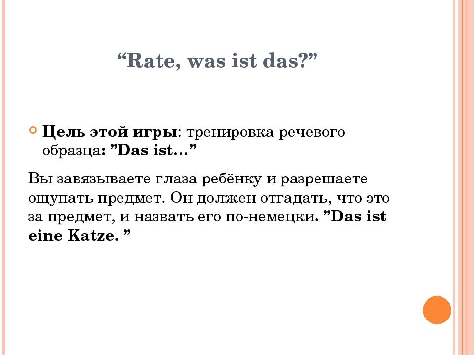 """""""Rate, was ist das?"""" Цель этой игры: тренировка речевого образца: """"Das ist…""""..."""