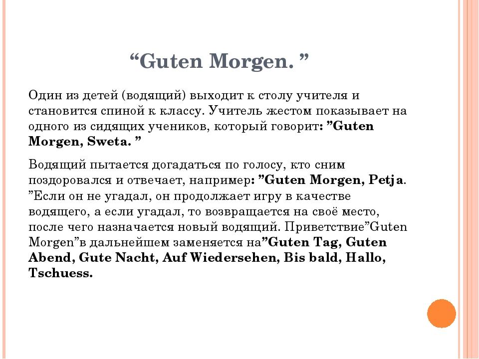 """""""Guten Morgen. """" Один из детей (водящий) выходит к столу учителя и становится..."""
