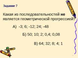 Какая из последовательностей не является геометрической прогрессией? * Задани