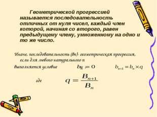Геометрической прогрессией называется последовательность отличных от нуля