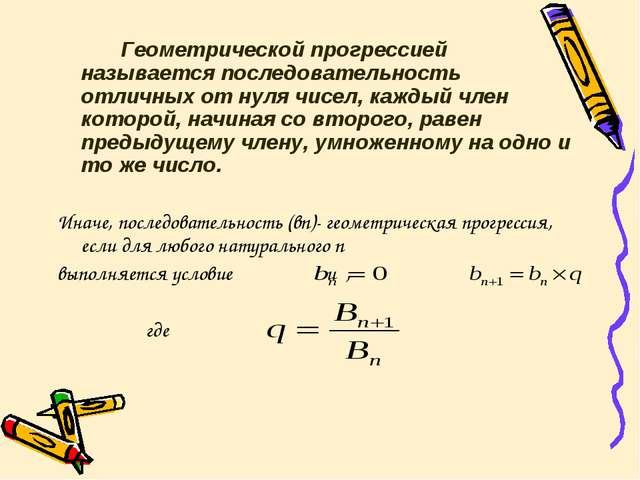 Геометрической прогрессией называется последовательность отличных от нуля...