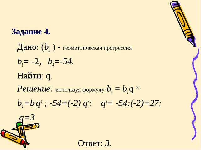 Задание 4. Дано: (bn ) - геометрическая прогрессия b1= -2, b4=-54. Найти: q....
