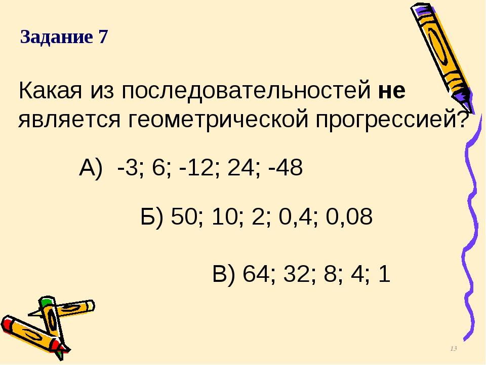Какая из последовательностей не является геометрической прогрессией? * Задани...