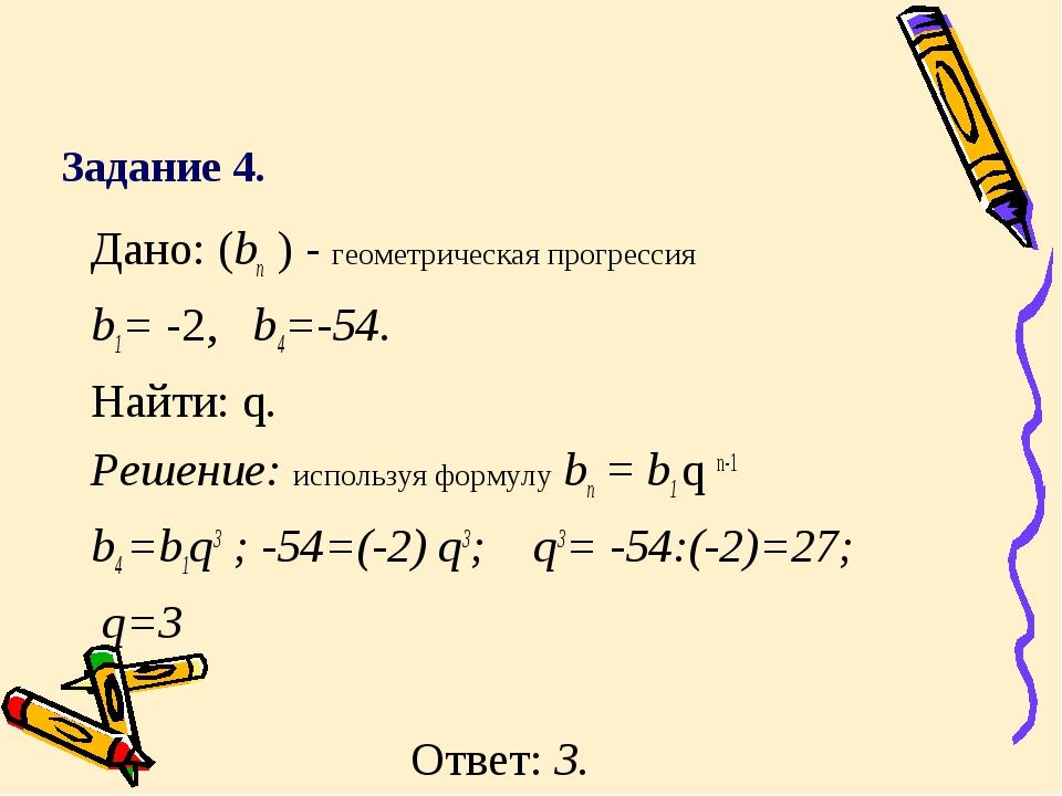 Задания b4.арифметические и геометрические прогрессии решебник