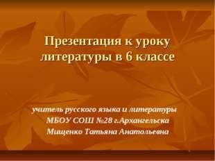 Презентация к уроку литературы в 6 классе учитель русского языка и литературы