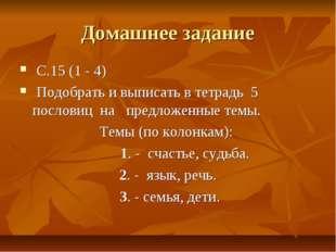 Домашнее задание С.15 (1 - 4) Подобрать и выписать в тетрадь 5 пословиц на пр
