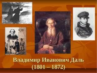 Владимир Иванович Даль (1801 – 1872)