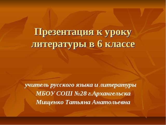 Презентация к уроку литературы в 6 классе учитель русского языка и литературы...