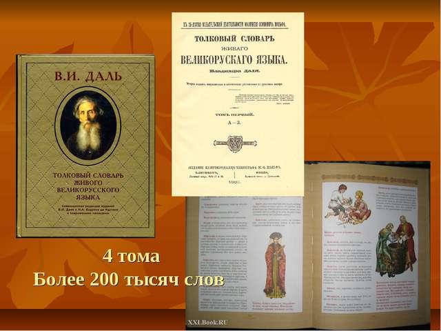 4 тома Более 200 тысяч слов