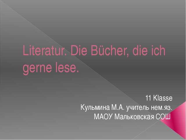 Literatur. Die Bücher, die ich gerne lese. 11 Klasse Кульмина М.А. учитель не...