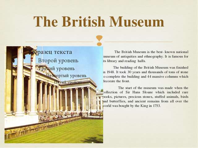 The British Museum The British Museum is the best- known national museum of a...