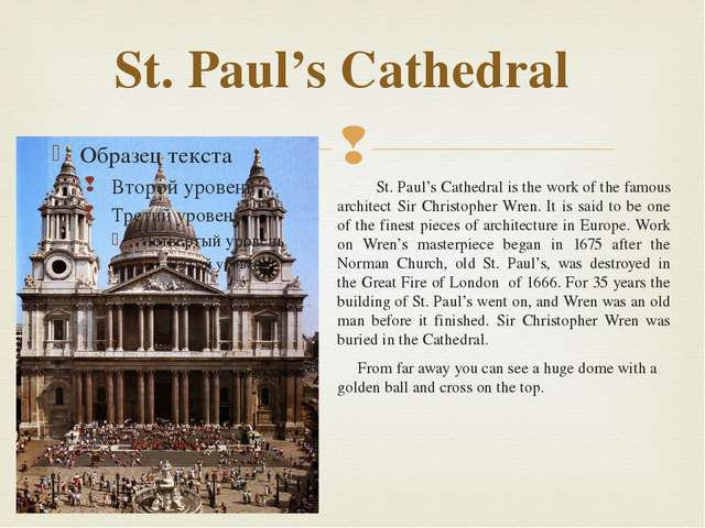 St. Paul's Cathedral St. Paul's Cathedral is the work of the famous architect...