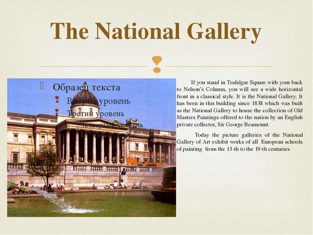 The National Gallery If you stand in Trafalgar Square with your back to Nelso...