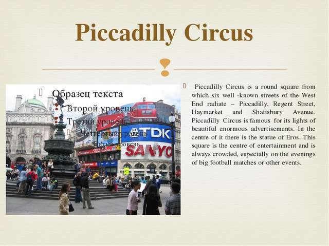 Piccadilly Circus Piccadilly Circus is a round square from which six well -kn...