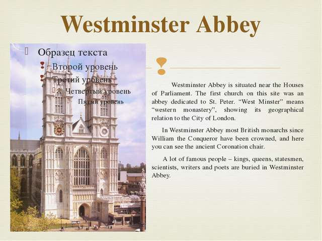Westminster Abbey Westminster Abbey is situated near the Houses of Parliament...