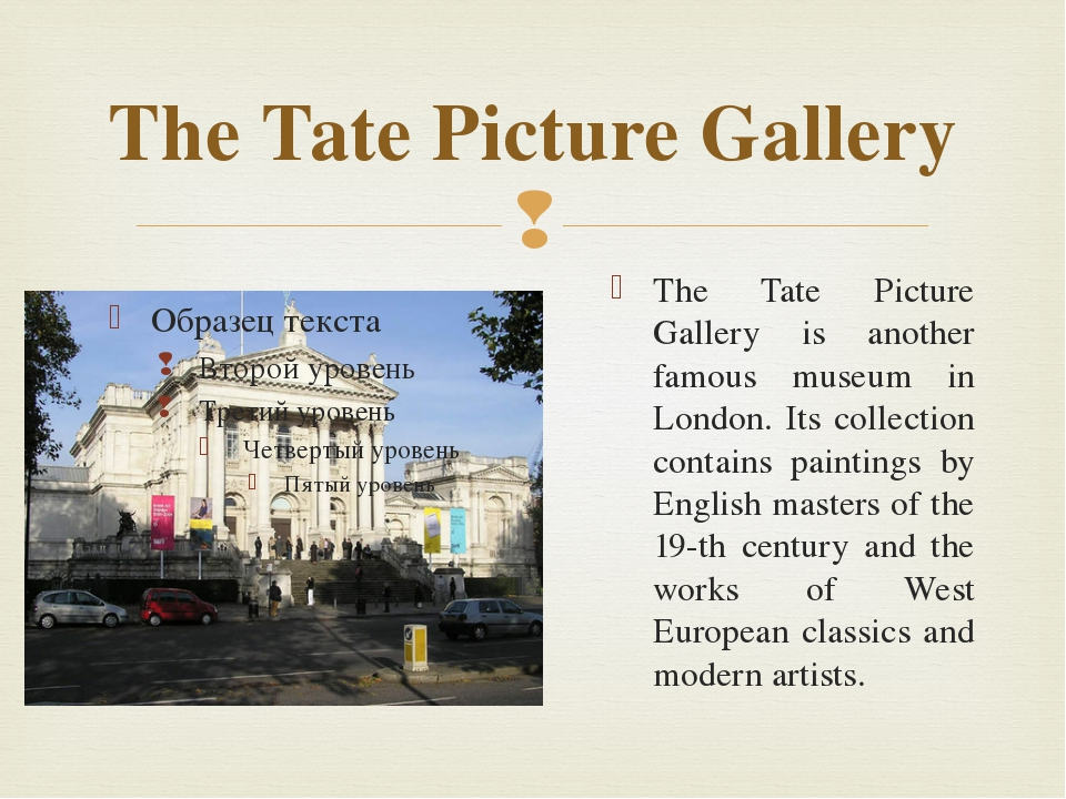 The Tate Picture Gallery The Tate Picture Gallery is another famous museum in...