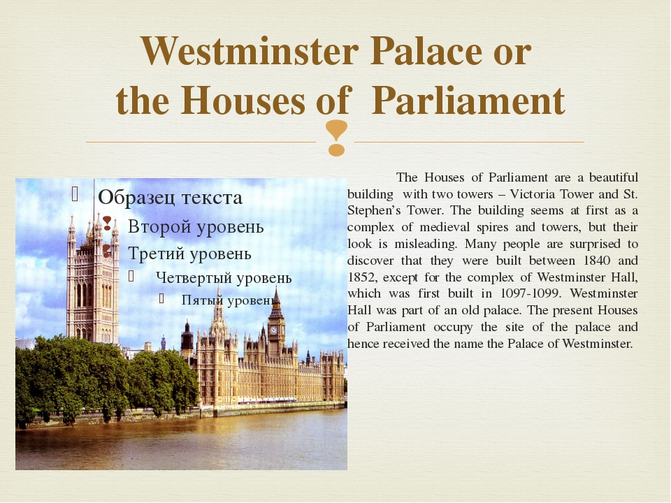 Westminster Palace or the Houses of Parliament The Houses of Parliament are a...