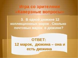 5. Что тяжелее один килограмм гвоздей или ваты? ОТВЕТ: одинаково, килограмм