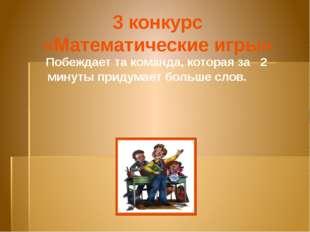 4 конкурс «Математические заморочки» 2. Передвиньте 3 спички так, чтобы получ