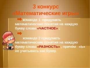 4 конкурс «Математические заморочки» 3. Уберите 2 спички так, чтобы получилос