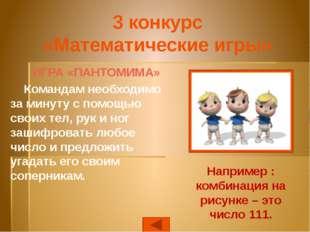 4 конкурс «Математические заморочки» 4. Сколько фигур на рисунке? 7 фигур