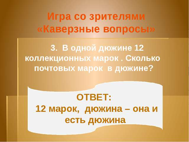 5. Что тяжелее один килограмм гвоздей или ваты? ОТВЕТ: одинаково, килограмм...