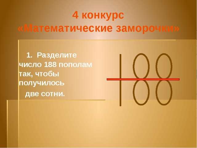 4 конкурс «Математические заморочки» 5. Сколько колец на рисунке? 6 колец