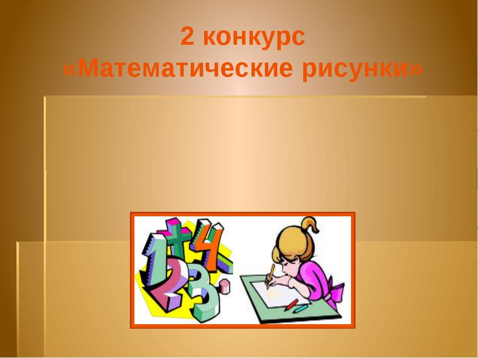 Игра со зрителями «Каверзные вопросы» 1. Три телёнка – сколько ног? ОТВЕТ: ск...