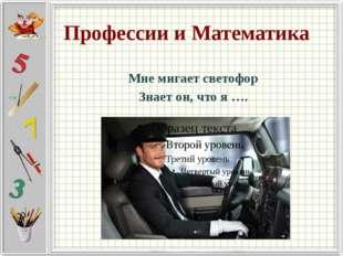 Профессии и Математика Мне мигает светофор Знает он, что я ….