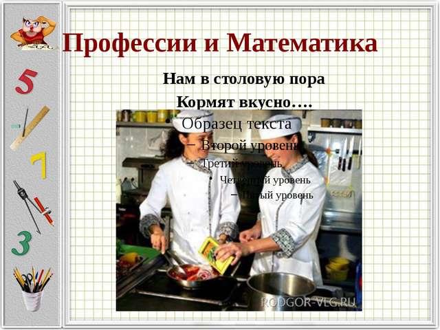 Профессии и Математика Нам в столовую пора Кормят вкусно….