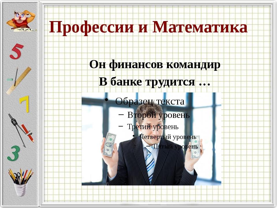 Профессии и Математика Он финансов командир В банке трудится …