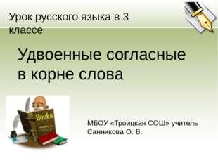 Урок русского языка в 3 классе Удвоенные согласные в корне слова МБОУ «Троицк