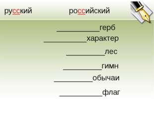 русский российский __________герб __________характер _________лес _________ги