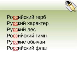 Российский герб Русский характер Русский лес Российский гимн Русские обычаи Р