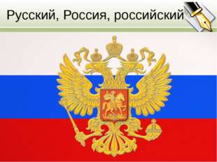 Русский, Россия, российский